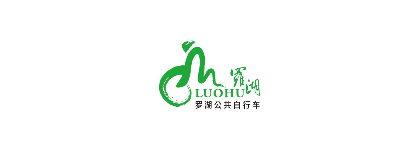 深圳/ 罗湖公共自行车